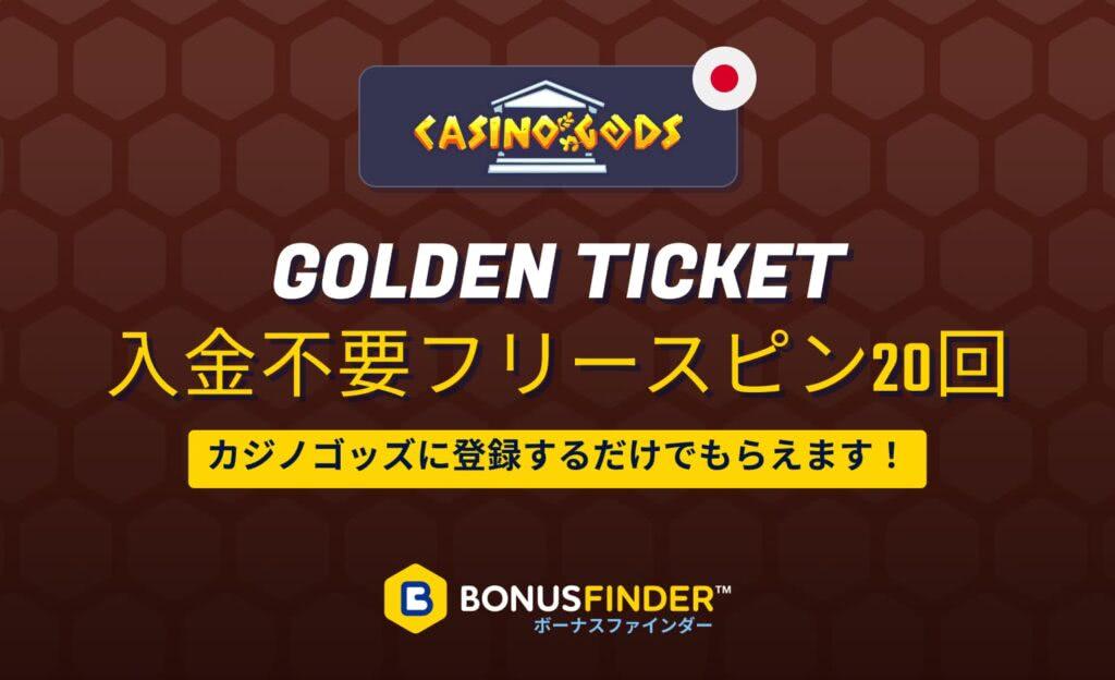 カジノゴッズでゴールデンチケットを無料プレイ!