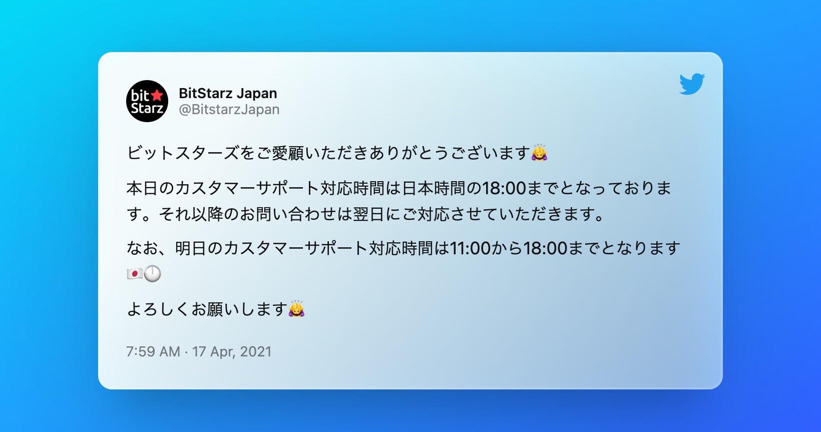 BitStarzの公式Twitter