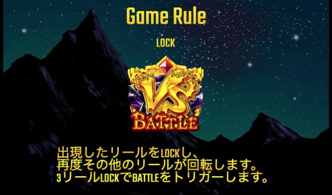 VS Battleシンボル