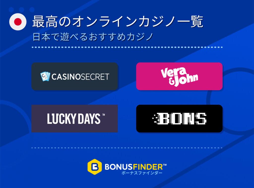 ベスト・オンラインカジノ