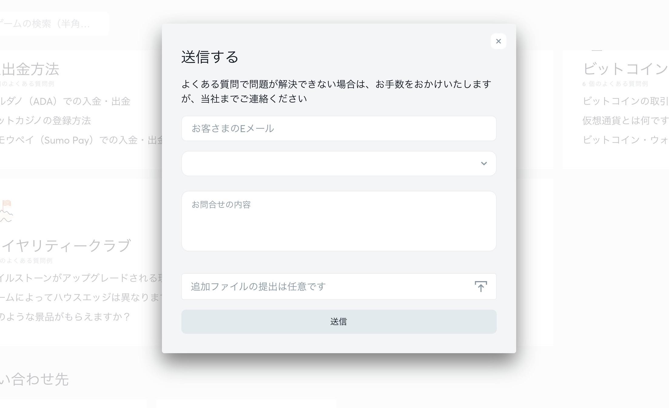 ビットコインのメールサポート