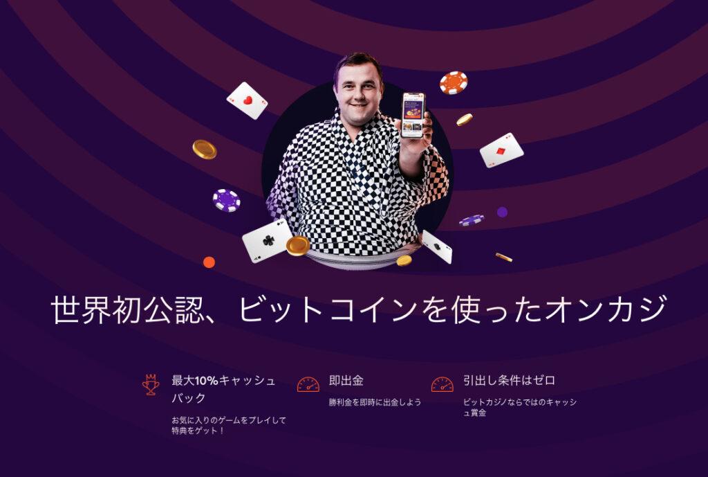 ビットカジノの登録画面