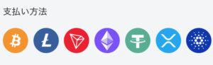 ビットカジノの7つの仮想通貨