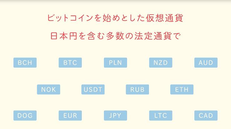 ビットスターズは日本円も使用可能