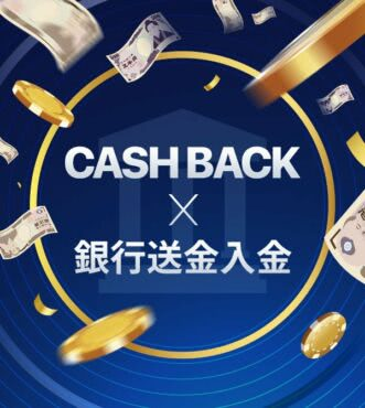 ラッキーニッキーの銀行送金キャンペーン