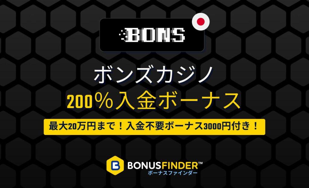 ボンズカジノの200%入金ボーナス