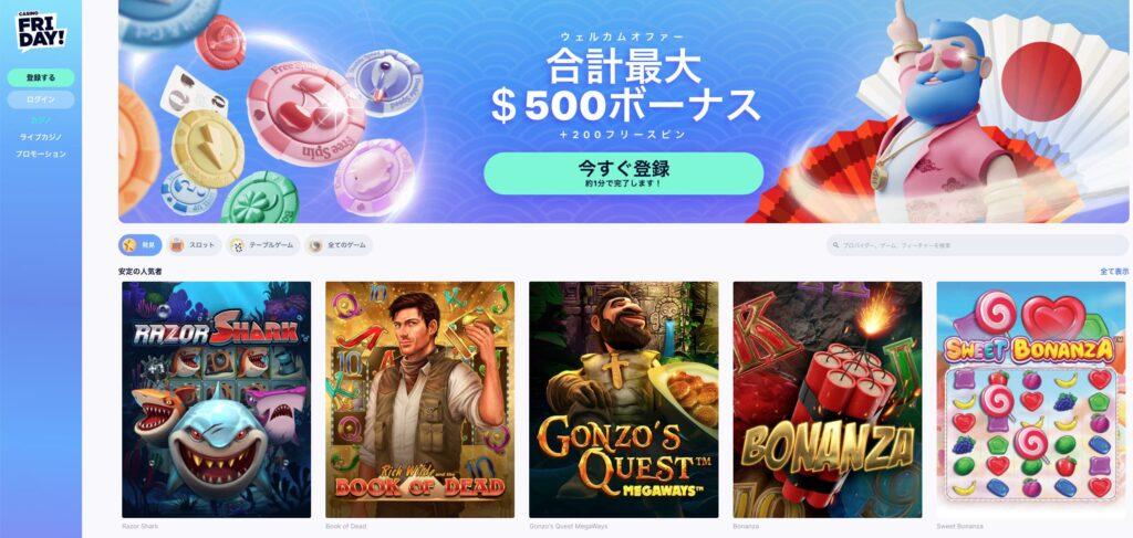 カジノフライデーのメイン画面