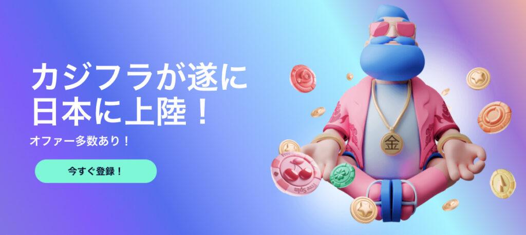 カジノフライデーのトップ画面