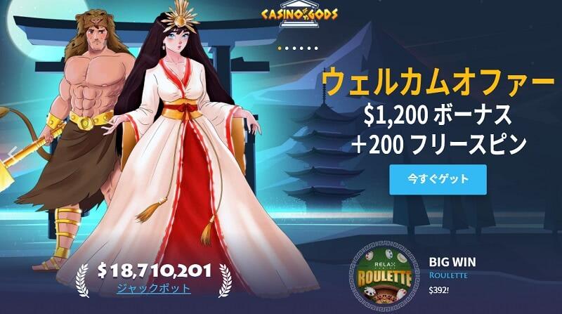 日本語版カジノゴッズ