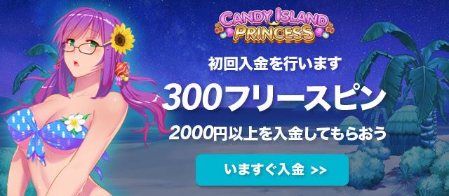 Candy Island Princess