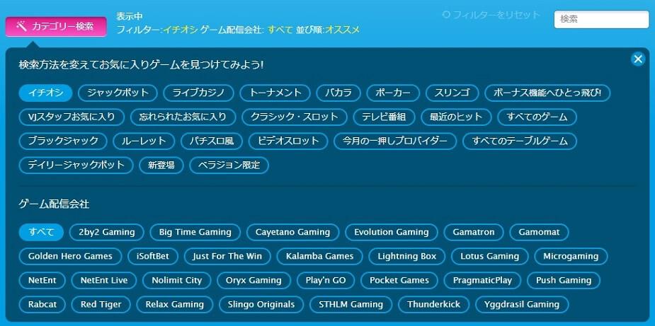 ベラジョンカジノのゲーム検索機能