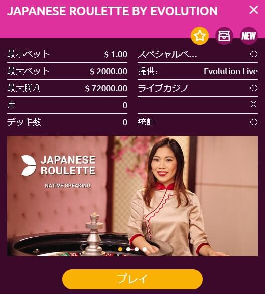 日本人がディーラーを務めるJapanese Roulette