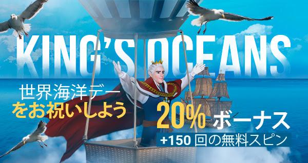 キングビリーカジノ 世界海洋デー