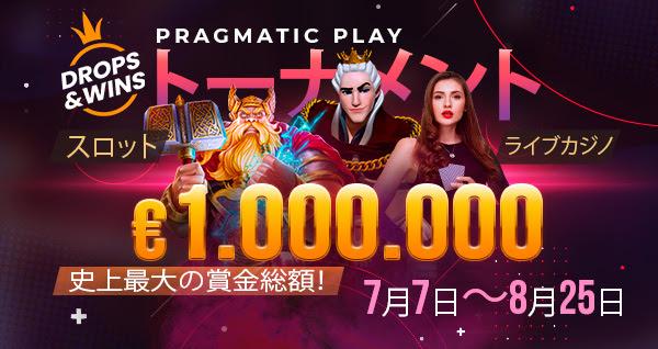 Pragmatic Play社の「ドロップ&ウィン」トーナメント
