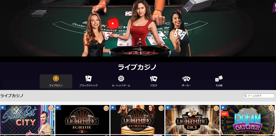 PlayAmo ライブカジノ