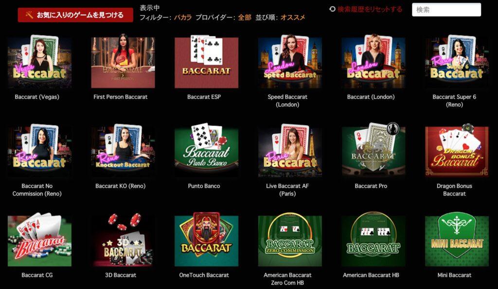 ライブカジノハウスのバカラ
