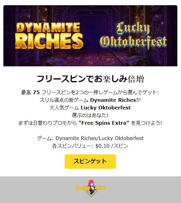 LuckyNikiカジノのフリースピン情報