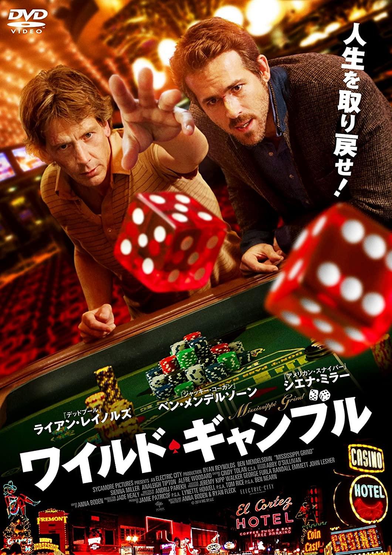 ワイルドギャンブル