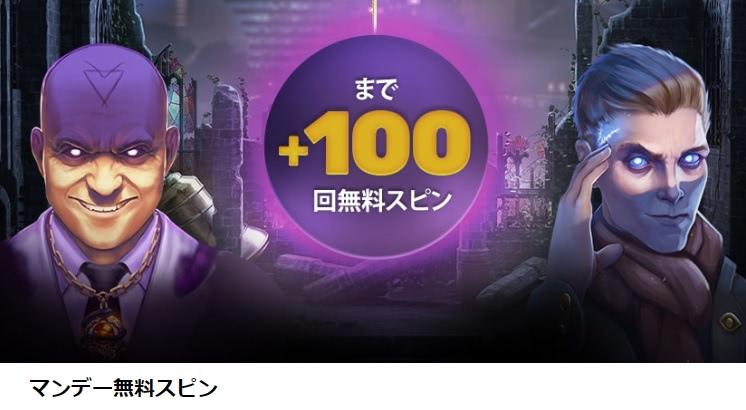 PlayAmo マンデー無料スピン