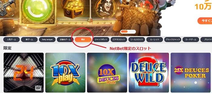 ネットベットカジノ限定ゲーム