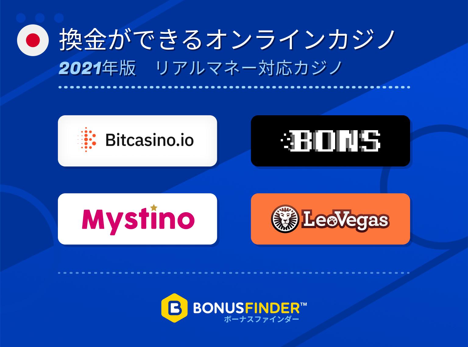 換金ができるオンラインカジノ