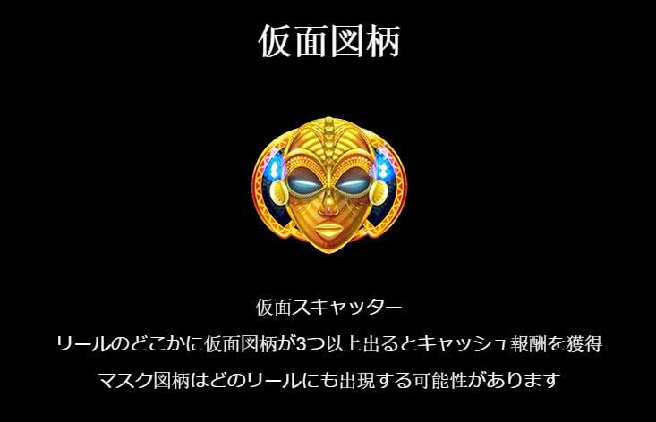 9 Masks of Fire スキャッターシンボル