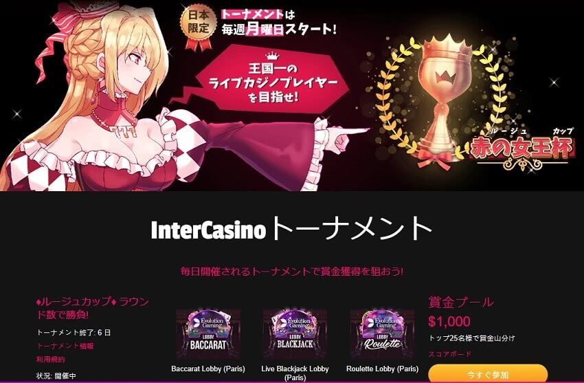 インターカジノのトーナメント