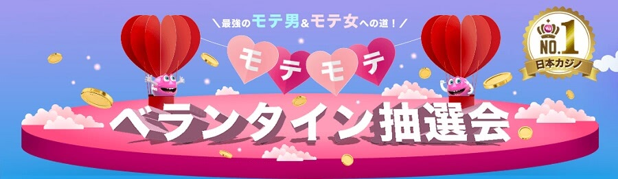 ベラジョンカジノのバレンタインキャンペーン