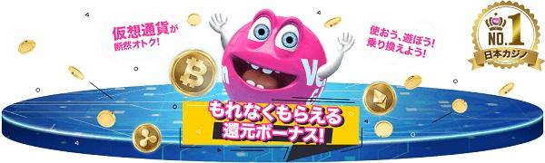 ベラジョンカジノの仮想通貨キャンペーン