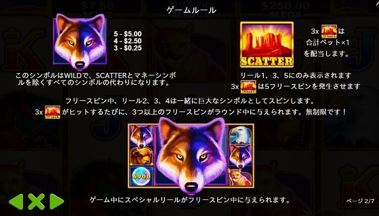 Wolf Gold ワイルドシンボル