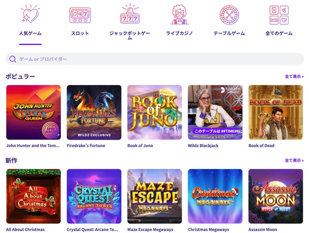 ワイルズカジノのゲーム検索画面